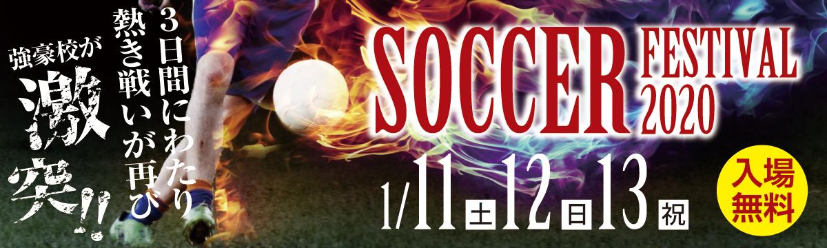 サッカーフェスティバル2020