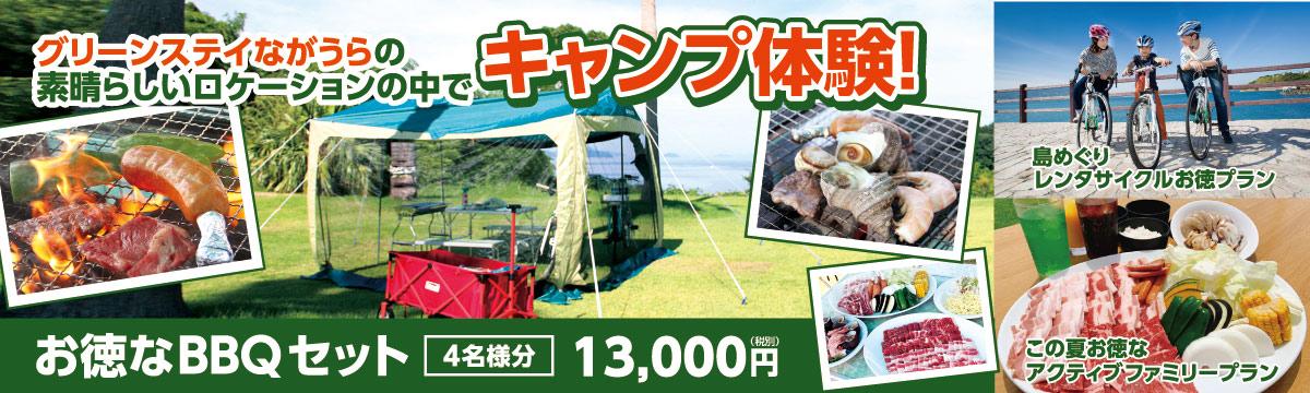 キャンプ体験
